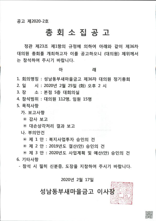 총회공고문.png