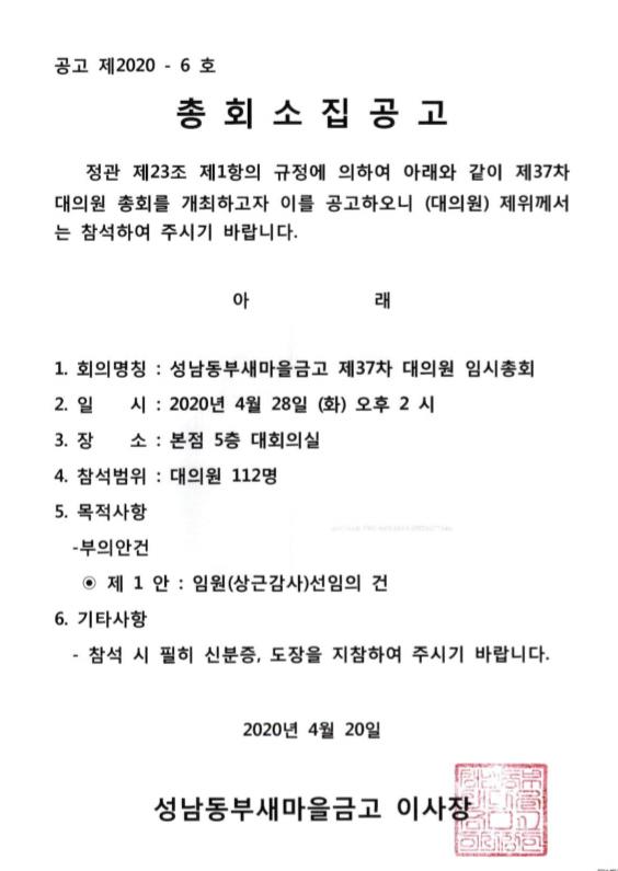 (공고)2020-6_총회소집공고.png