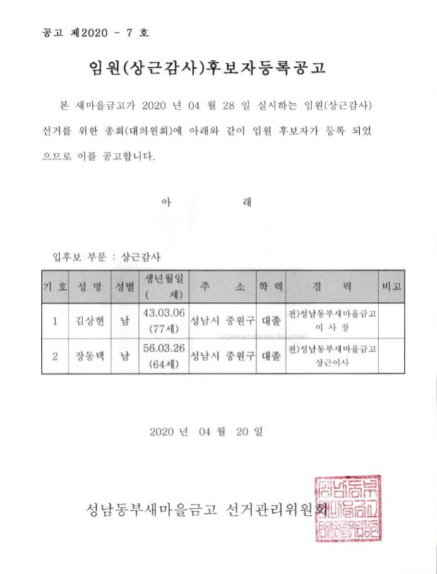 (공고)2020-7_상근감사 후보자등록공고.png